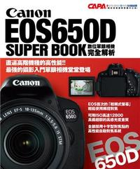 Canon EOS 650D 數位單眼完全解析