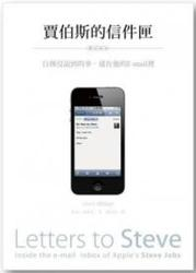 賈伯斯的信件匣:自傳沒說到的事,就在他的 E-mail 裡 (Letters to Steve: Inside the E-mail Inbox of Apple's Steve Jobs)-cover