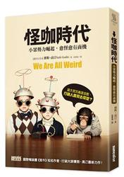 怪咖時代─小眾勢力崛起,愈怪愈有商機 (We Are All Weird: The myth of mass and the end of compliance)-cover