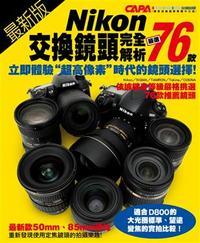 最新版 Nikon 交換鏡頭完全解析:嚴選 76 款-cover