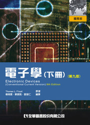 電子學 (下冊) (Electronic Devices (Conventional Current Version), 9/e)-cover
