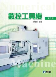 數控工具機, 5/e-cover