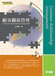 顧客關係管理, 4/e-cover