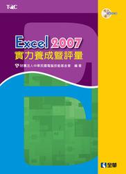 Excel 2007 實力養成暨評量, 2/e-cover