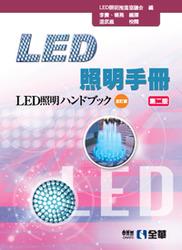 LED 照明手冊(改訂版), 2/e-cover