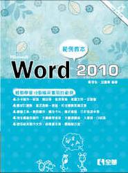 Word 2010範例教本(附範例光碟)-cover