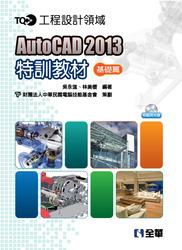 AutoCAD 2013 特訓教材-基礎篇-cover