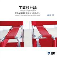 工業設計論:產品美學設計與創新方法的探討