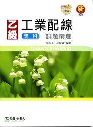 乙級工業配線學科試題精選 (第二版)-cover