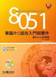 8051 單晶片 C 語言入門與實作-cover