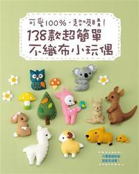 可愛 100% ‧超吸睛 ! 138 款超簡單不織布小玩偶-cover