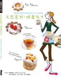 天然食材 X 健康低卡:享瘦愛美絕對不能錯過的 45+22 道甜食-cover