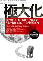 極大化:從台灣、日本、韓國、中國企業「全球化血淚史」,找到致勝策略-cover