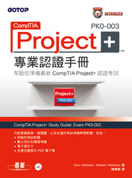 CompTIA Project+ PK0-003 專業認證手冊(CompTIA Project+ Study Guide: Exam PK0-003)-cover