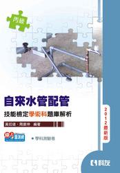 丙級自來水管配管技能檢定學術科題庫解析(2012最新版)-cover