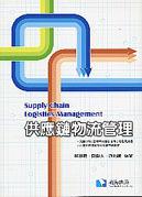 供應鏈物流管理-cover