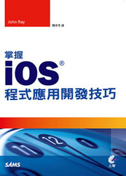 掌握 iOS 程式應用開發技巧 (Sams Teach Yourself iOS 5 Application Development in 24 Hours, 3/e)-cover