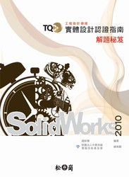 TQC+ 實體設計認證指南解題秘笈 SolidWorks 2010-cover