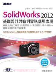 SolidWorks 2012 基礎設計與範例實務應用表現-cover