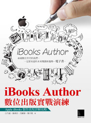 iBooks Author 數位出版實戰演練-Apple iBooks 製作流程詳解攻略-cover