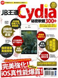 JB 王道 ! Cydia 秘密軟體 300+-cover
