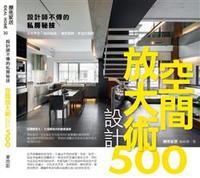 設計師不傳的私房秘技空間放大術設計 500-cover