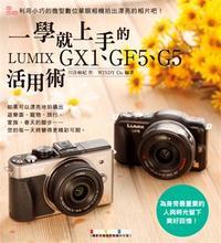 一學就上手的 LUMIX GX1 、GF5、G5 活用術