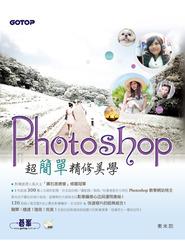 Photoshop 超簡單精修美學(影像天王與快速修圖冠軍的120個超人氣主題! 適用Photoshop CS6/CS5/CS4/CS3的超簡單必修技!)-cover