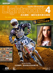 Adobe Photoshop Lightroom 4 流光顯影─攝影玩家的數位暗房(The Adobe Photoshop Lightroom 4 Book for Digital Photographers)-cover