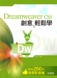 Dreamweaver CS5 創意輕鬆學-cover
