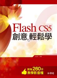 Flash CS5 創意輕鬆學-cover