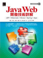 Java Web 開發技術詳解:JSP + Hibernate + Struts + Spring + Ajax-cover