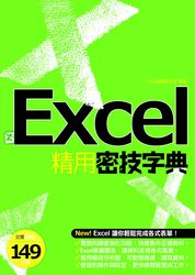 Excel 函數精用密技字典-cover