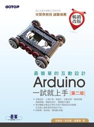 最簡單的互動設計 Arduino一試就上手, 2/e-cover