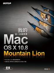 我的第一本蘋果書 Mac OS X 10.8 Mountain Lion-cover