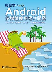 輕鬆學 Android 多媒體應用程式開發(核心技術、感應器、2D/3D、多媒體與典型專案)-cover