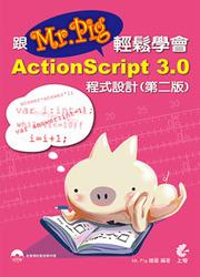 跟 Mr.Pig 輕鬆學會 ActionScript 3.0 程式設計, 2/e-cover