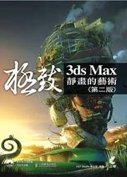 3ds Max 極致靜畫的藝術, 2/e-cover