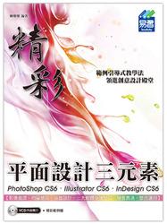 精彩 Photoshop CS6 、 Illustrator CS6 、 InDesign CS6 平面設計三元素-cover