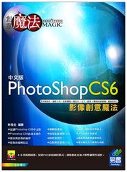 Photoshop CS6 影像創意魔法-cover