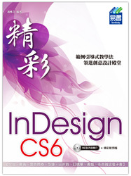 精彩 InDesign CS6-cover