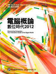 電腦概論─數位時代 2012 (Shelly: DiSCOVERING COMPUTERS 2012年 COMPLETE:LIVING DIGITAL WORLD)-cover