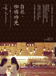 台北咖啡時光-cover