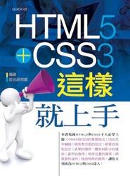 HTML5 + CSS3 這樣就上手-cover