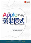 蘋果模式:全世界都讚嘆的創新管理學 (The Apple Way)-cover