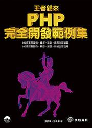 王者歸來-PHP 完全開發範例集-cover