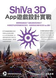 ShiVa 3D App 遊戲設計實戰-cover