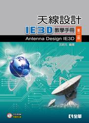 天線設計-IE3D 教學手冊, 2/e-cover