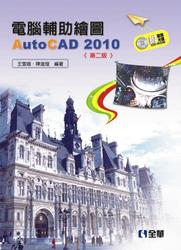 電腦輔助繪圖 AutoCAD 2010, 2/e-cover