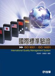 國際標準驗證(ISO 9001、ISO 14001)-cover